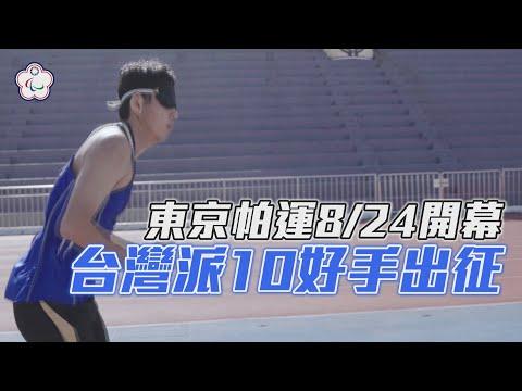 東京帕運8/24開幕 台灣派10好手出征/愛爾達電視20210812