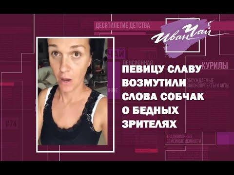 Певицу Славу возмутило