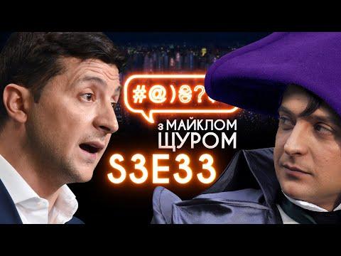 Зеленський, люстрація, Ляшко, Вакарчук, підкуп виборців, мода, сміття: #@)₴?$0 з Майклом Щуром #33