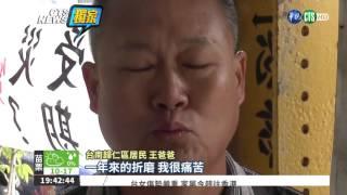 元宵節6級地震 台南人心驚驚