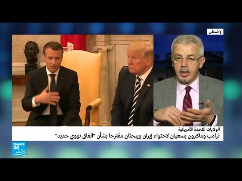 ماكرون وترامب يريدان اتفاقا نوويا جديدا مع إيران  - نشر قبل 8 دقيقة