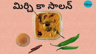 మిర్చి కా సాలన్ ఇంట్లోనే ఇలా రెస్టారెంట్ స్టైల్ లో ఈజీగా చేసుకోండి |Mirchi ka salan recipe in Telugu