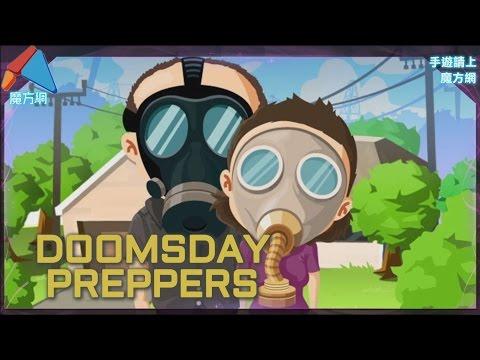魔客派《Doomsday Preppers》遊戲介紹 生存者遊戲 末日大反擊