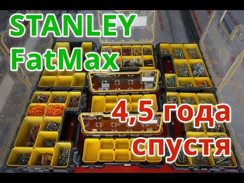STANLEY FatMax органайзеры 4,5 года спустя