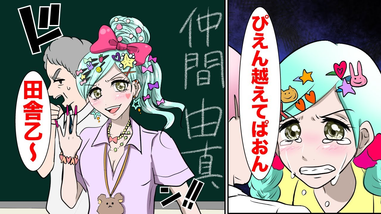 【漫画】田舎をバカにする転校生のDQNギャル「暇すぎてぴえん超えてぱおん」【スカッとマンガ動画】