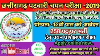 छ.ग. पटवारी प्रशिक्षण चयन परीक्षा 2019 || C.G. Patwari Bharti Exam 2019 || कुल पद -250 पदों पर भर्ती
