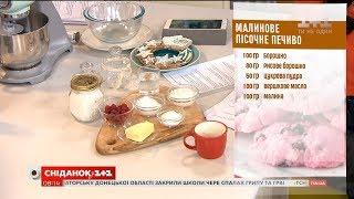 Малинове пісочне печиво від Руслана Сенічкіна