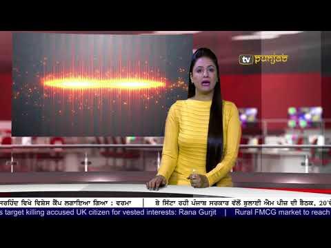 Punjabi NEWS | 15 November 2017 | TV Punjab