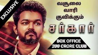 SARKAR Movie official Box office collection over Tamilnadu | Tamil cinema entertainment | C F C