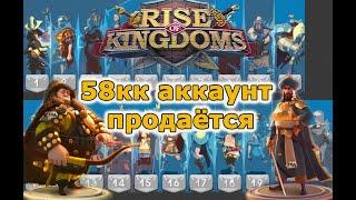 Rise of Kingdoms: Продаётся аккаунт 58кк. Хорошие командиры , т5 технологии.