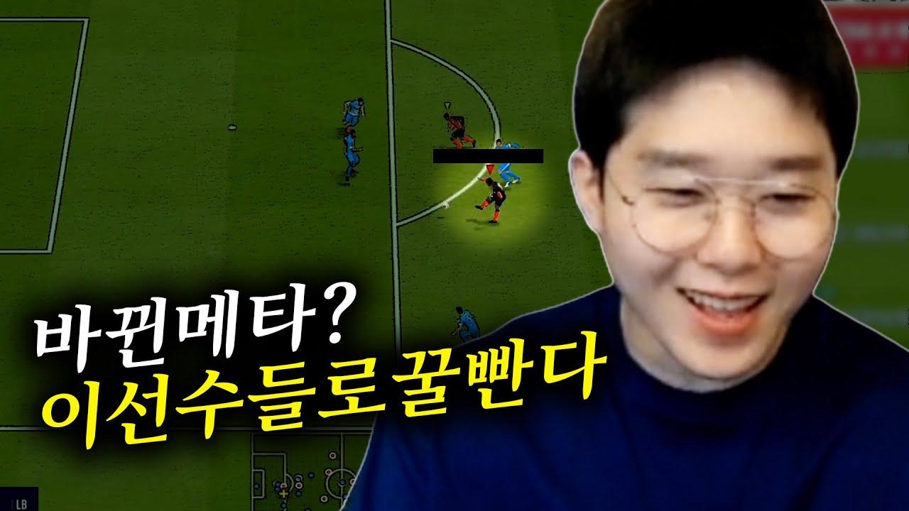 [본캐] 메타 최적화 팀갈 완료! 이 선수들 쓰고 꿀 빠세요ㅋㅋㅋㅋㅋ 차현우