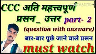 CCC Question with answers PART 2 ||  अति महत्वपूर्ण प्रश्न उत्तर || Ccc online test guruji24.com