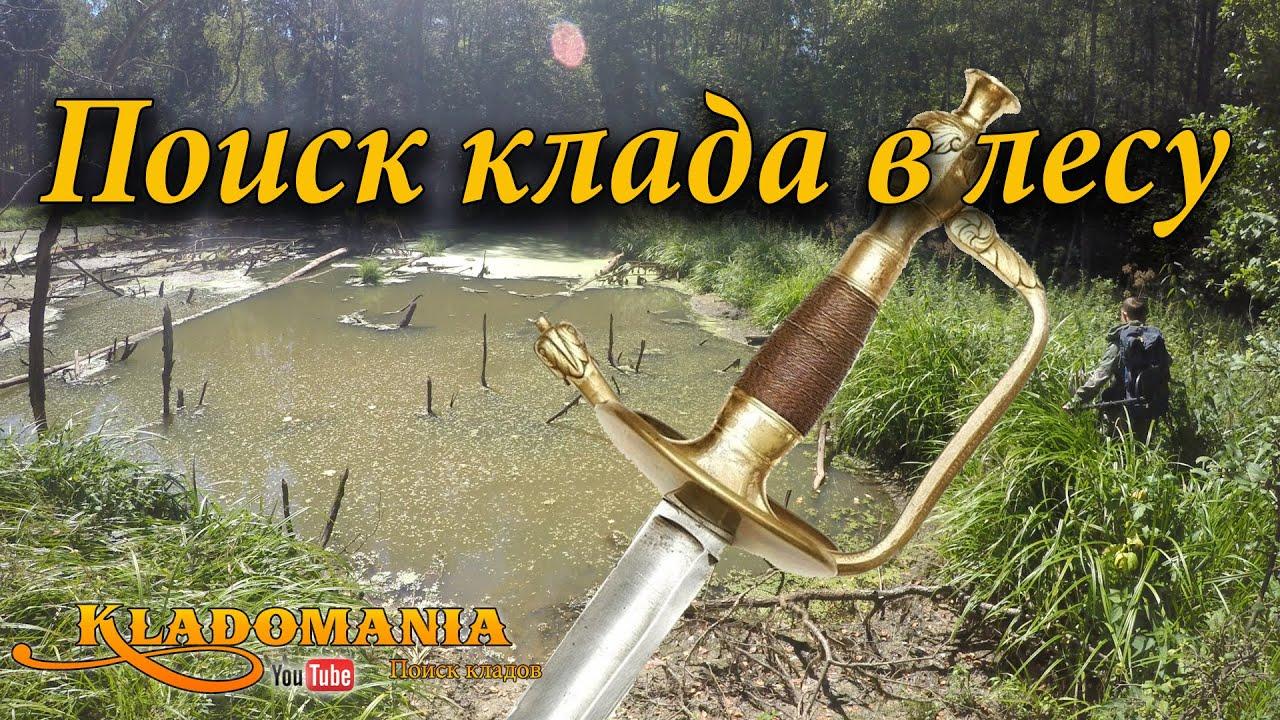 Поиск клада в лесу купюра 5 рублей цена