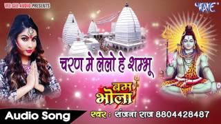 BHOJPURI Superhit कावर गीत 2017 - शरण में लेलो - Bam Bhola - Sanjana Raj - Bhojpuri Kawar Songs 2017
