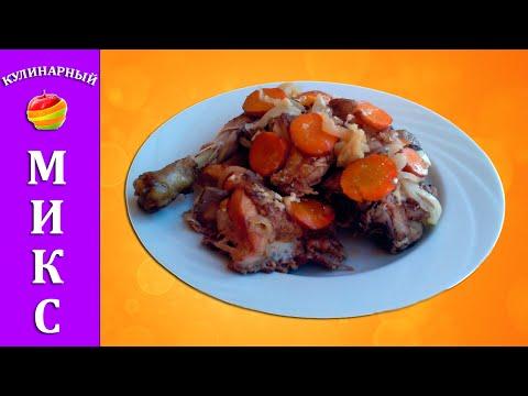 Рецепт тушеной домашней курицы в мультиварке