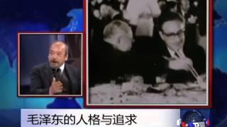 焦点对话:毛泽东特别节目之一:毛的人格及追求 thumbnail