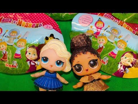 Куклы ЛОЛ Сюрприз Игрушки Сюрпризы Маша и Медведь Мультики Видео для детей LOL Surprise Dolls