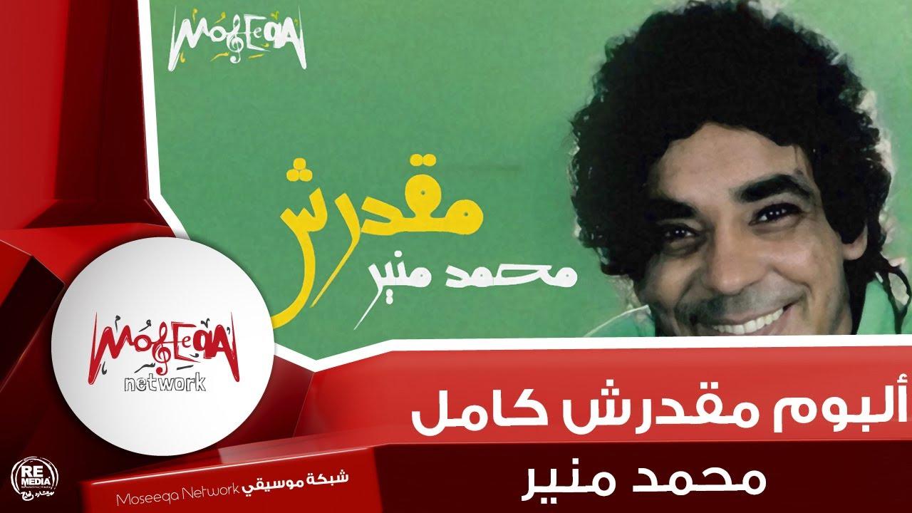 محمد منير - ألبوم مقدرش كامل