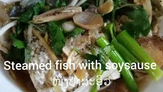 Stream fish with soysause style Lao food ໜື້ງປາສະອິວ
