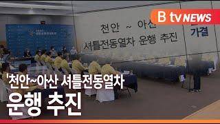 [B tv 중부뉴스]'천안~아산 셔틀전동열차&#…