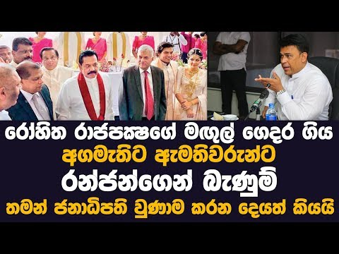 ranjan ramanayaka spacial speech today | MY TV SRI LANKA