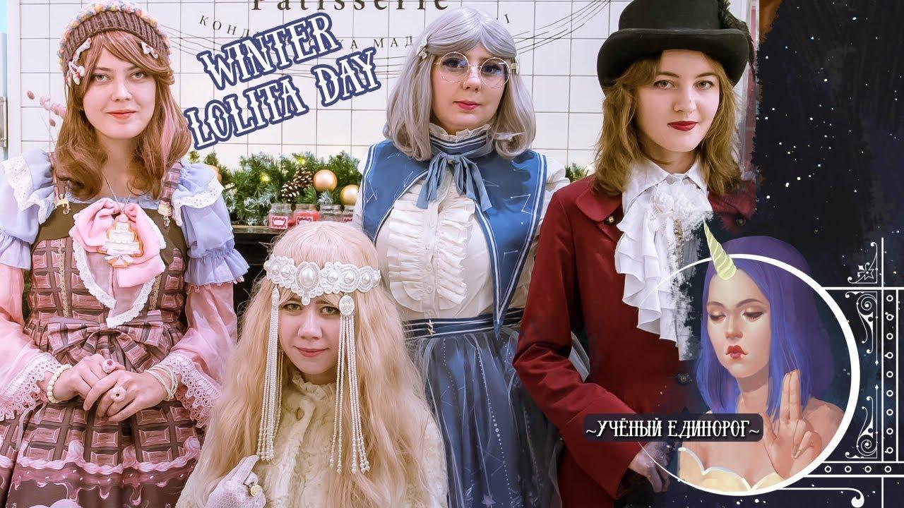 Winter Lolita Day Kyiv | Зимний День лолит в Киеве | Лолита | Уличная мода