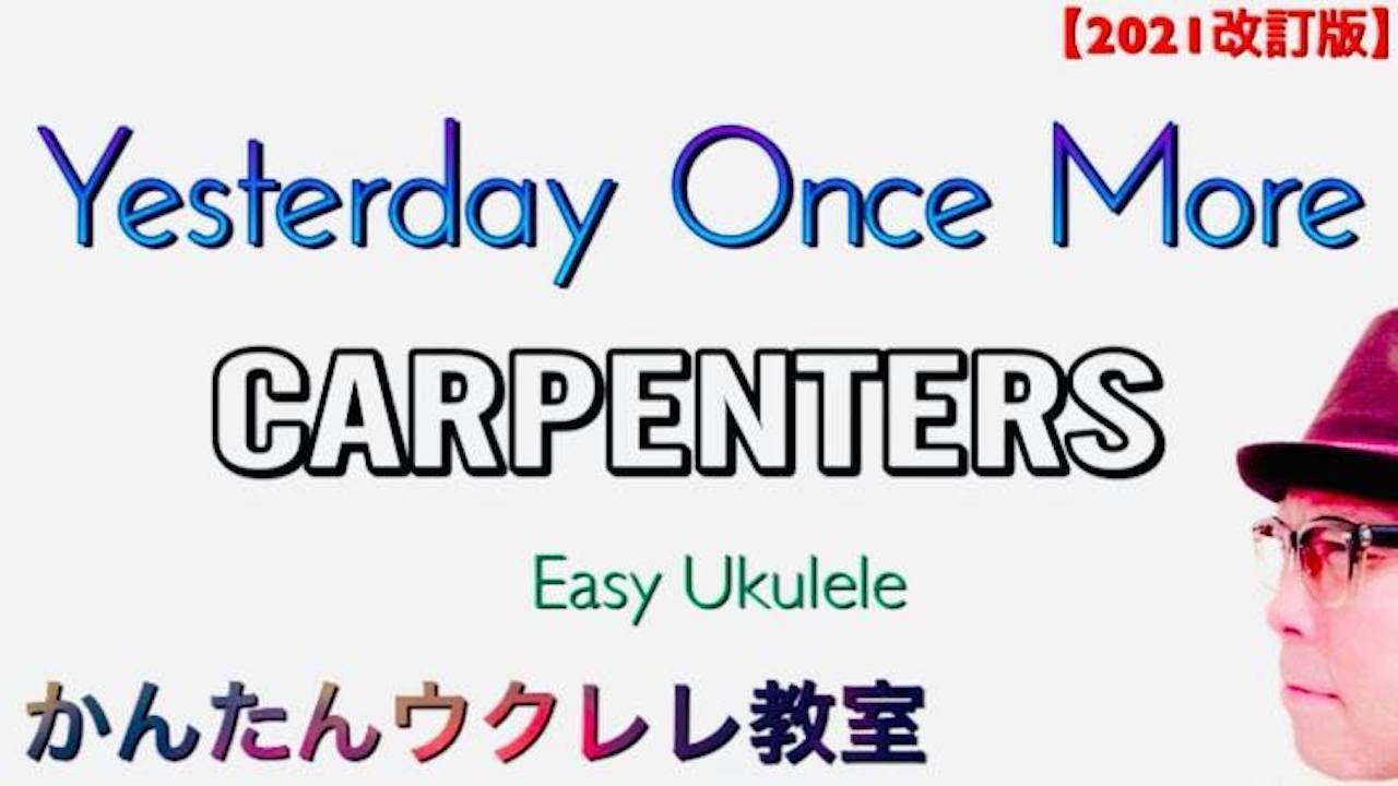 【2021年改訂版】Yesterday Once More / CARPENTERS《ウクレレ 超かんたん版 コード&レッスン付》 Easy Ukulele