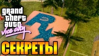 GTA Vice City - СЕКРЕТЫ