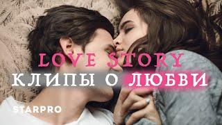 Love Story - Клипы о любви