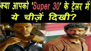 """Hritik Roshan's """"Super 30"""" Trailer"""