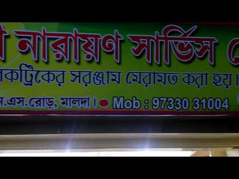 Service center. N.s.road.malda.9733031004