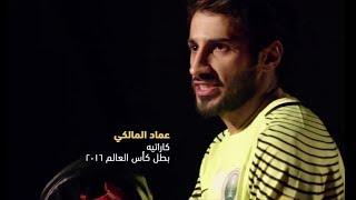 عماد المالكي.. إعلان هيئة الرياضة.. تعدد الأبطال.. والهدف واحد