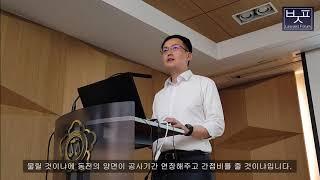 [김상우 변호사] 공사도급계약 관련 법률문제 #08