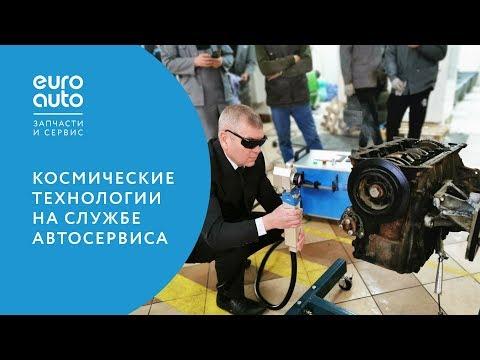 ЕвроАвто / EUROAUTO Космические технологии на службе автосервиса