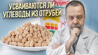 Доктор Ковальков об отрубях и углеводах в их составе