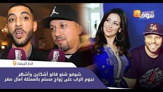 مثير..شوفو شنو قالو أشكاين وأشهر نجوم الراب على زواج مسلم بالممثلة أمال صقر