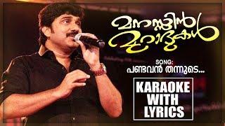 Pandavan Thannude Karaoke With Lyrics | Afsal | Mappilappattu Karaoke | Manassin Muradhukal