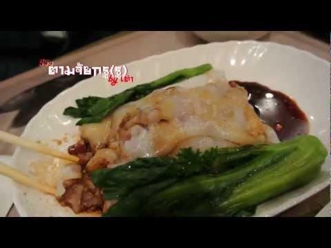 ตามจัยกรู(รู) ตอน : เที่ยวกินช้อป in HK Part 2