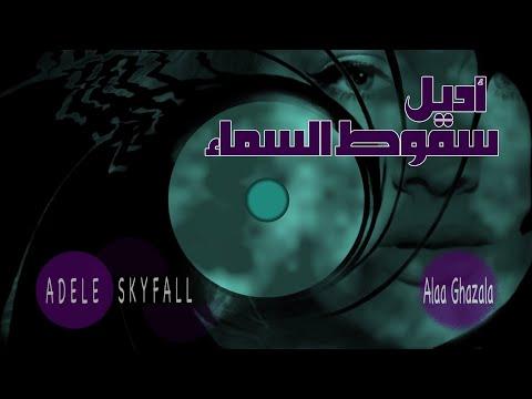 Adele-Skyfall مترجمة