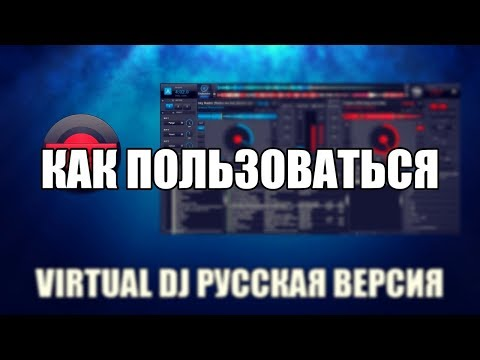 Virtual DJ как пользоваться (Virtual DJ Обзор программы)