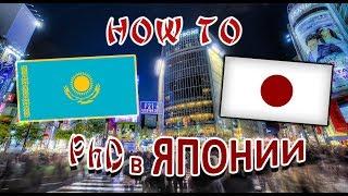 PhD in Japan: на каком языке проходит обучение в Японии?