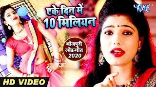 हिट हो गया भोजपुरी का सबसे महंगा वीडियो सांग - Eke Din Me 10 Milion - Rakesh Verma