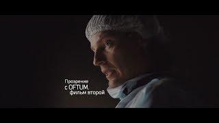 Прозрение с OFTUM | фильм второй| лазерная коррекция зрения