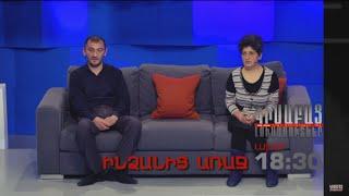 Kisabac Lusamutner anons 21.04.16 Indzanic Araj
