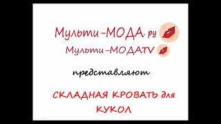 Мастер-класс: Складная кровать для кукол 💋  Мульти-МОДА.TV