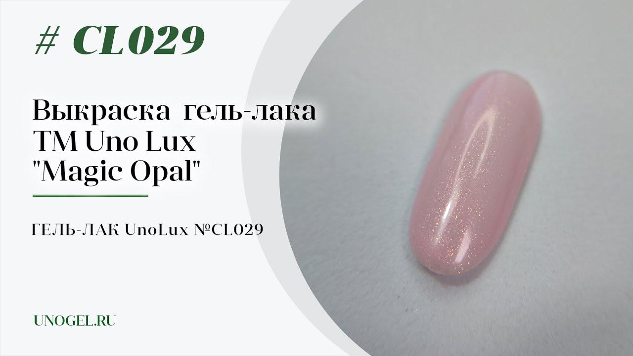 Выкраска: Гель–лак Uno Lux  №CL029 Pale pink Opal — «Нежно розовый опал» коллекции Magic Opal