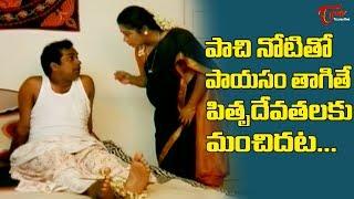పాచి నోటితో పాయసం తాగితే పితృదేవతలకు మంచిదట..   Telugu Movie Comedy Scenes   TeluguOne