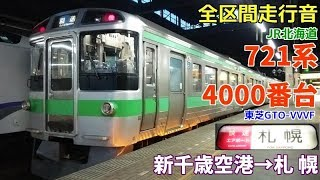 [全区間走行音]JR北海道721系4000番台(東芝GTO 快速エアポート) 新千歳空港→札幌(2018.3.29)