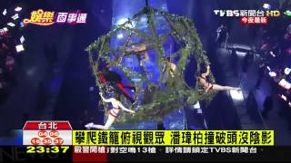 藝人潘瑋柏等了3個月,重新站上小巨蛋,開唱就連4首快歌,似乎想宣示自...