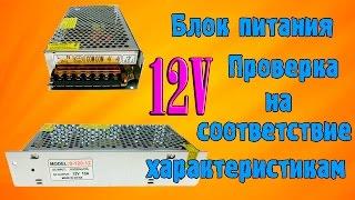 Блок питания для светодиодной ленты 12V. Обзор и тестирование.